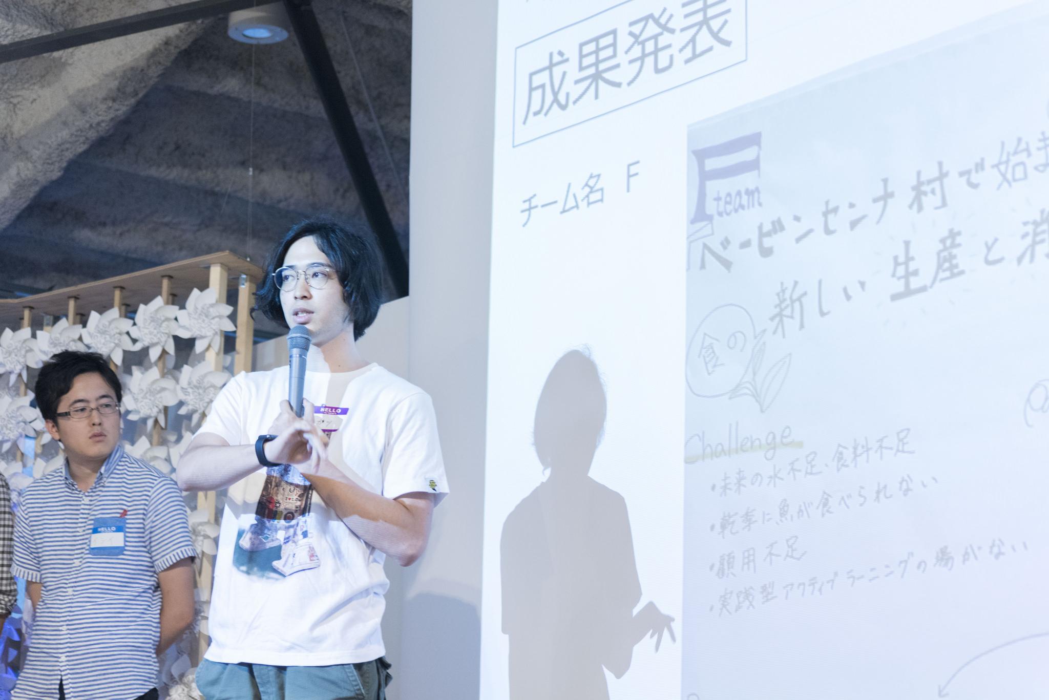 チームF大久保勝仁さんの発表