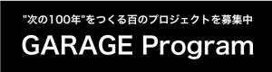 GARAGE Programの募集ページ